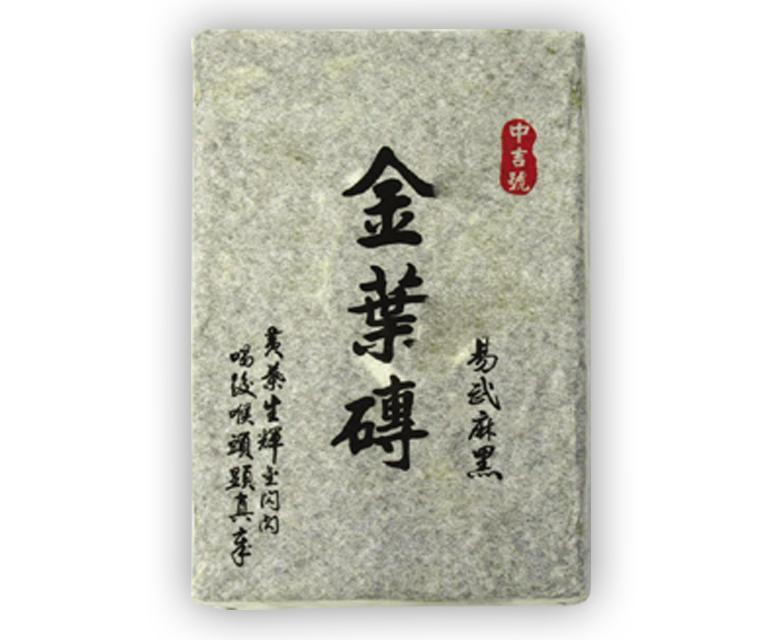 中吉号古树茶 - 金叶砖2008