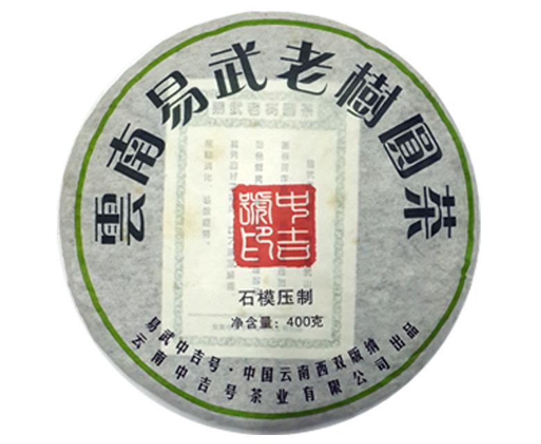 中吉号古树茶 - 易武老树圆茶2008
