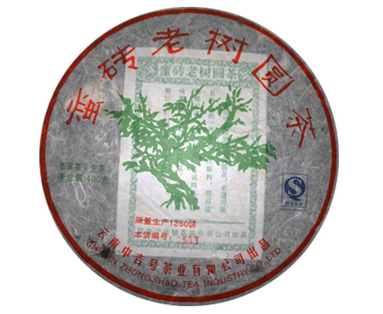 中吉号七山荟萃 - 蛮砖老树圆茶2009