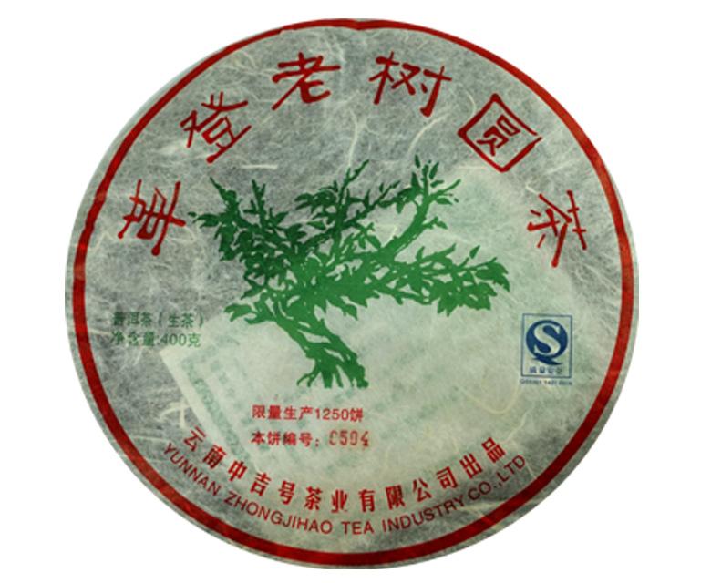 中吉号七山荟萃 - 革登老树圆茶2009