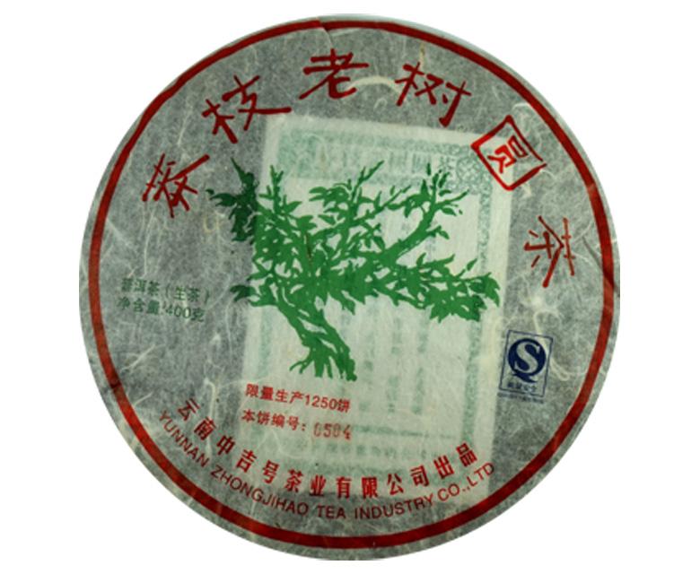 中吉号七山荟萃 - 莽枝老树圆茶2009