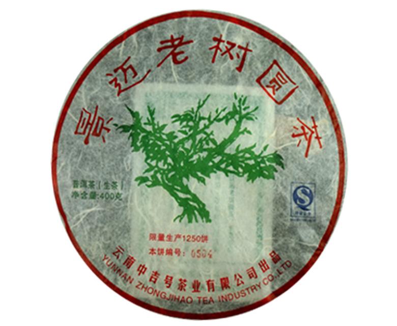 中吉号七山荟萃 - 景迈老树圆茶2009