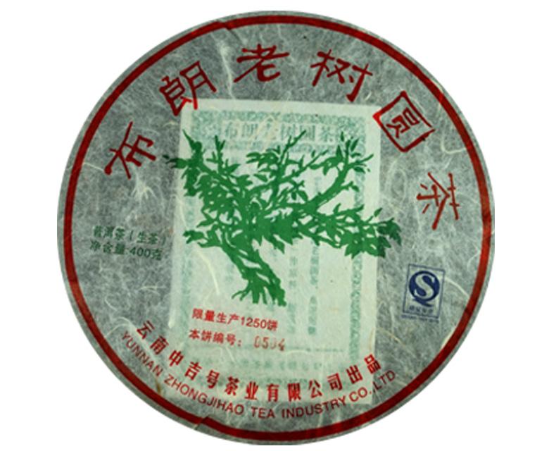 中吉号七山荟萃 - 布朗老树圆茶2009