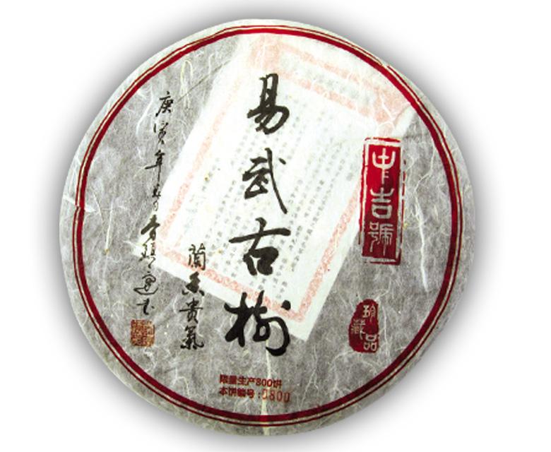 中吉号古树茶 - 易武古树2010