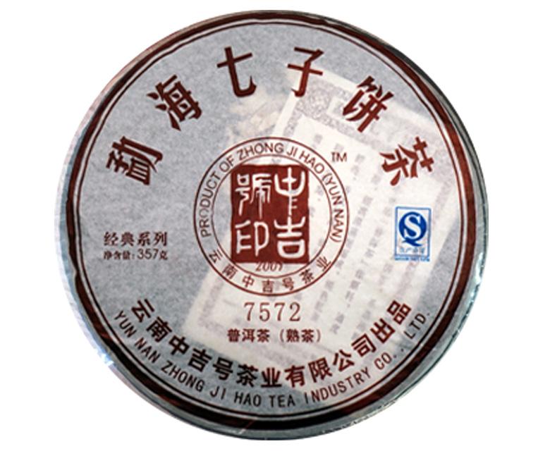 中吉号古树茶 - 7572熟茶2013