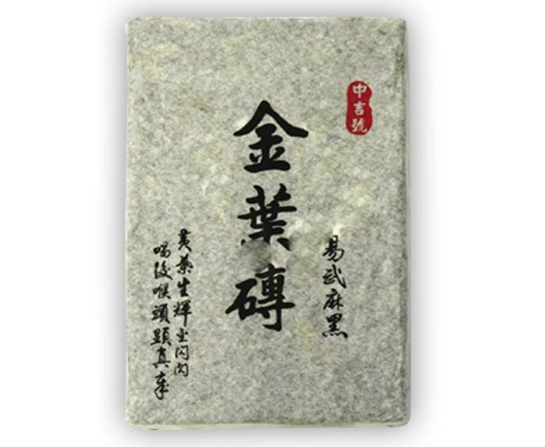 中吉号古树茶 - 金叶砖2013