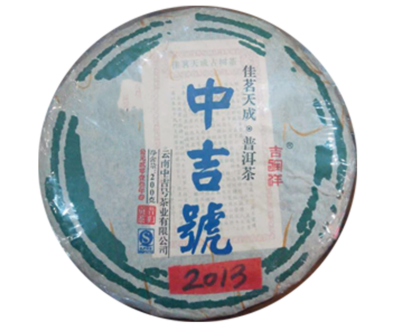 中吉号佳茗天成之昔归贡饼2013