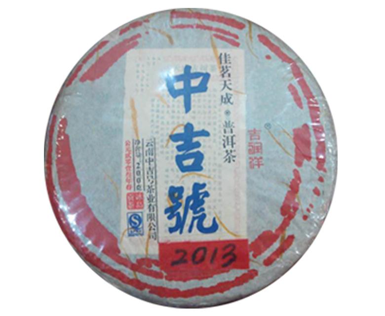 中吉号佳茗天成之冰岛贡饼2013