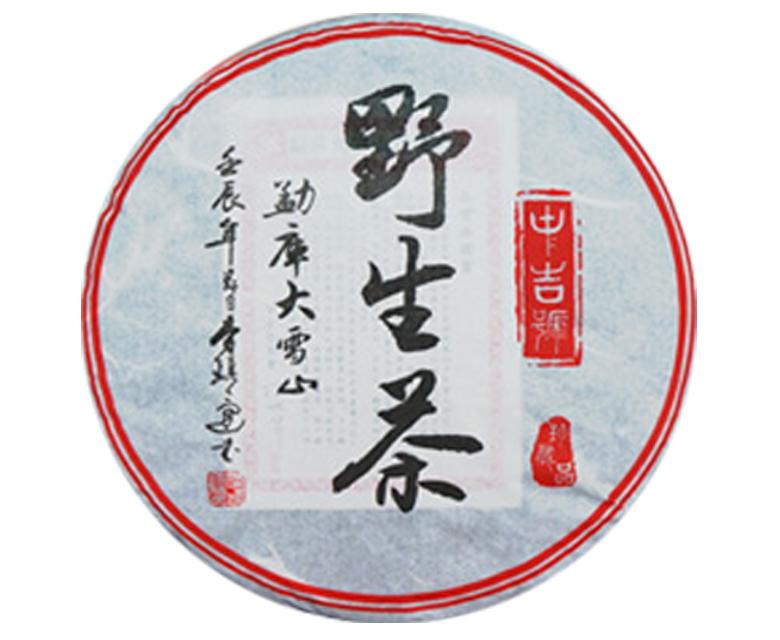 中吉号古树茶 - 勐库大雪山野生茶2013