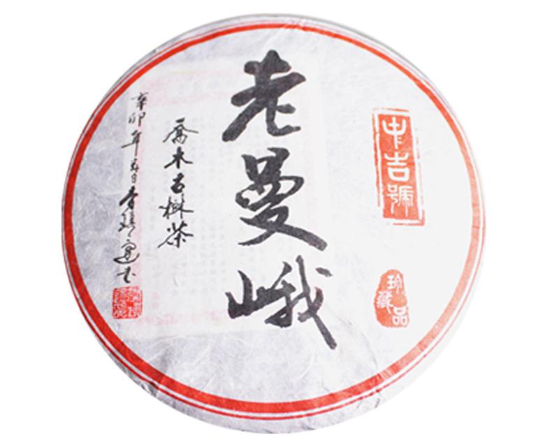 中吉号古树茶 - 老曼峨2013