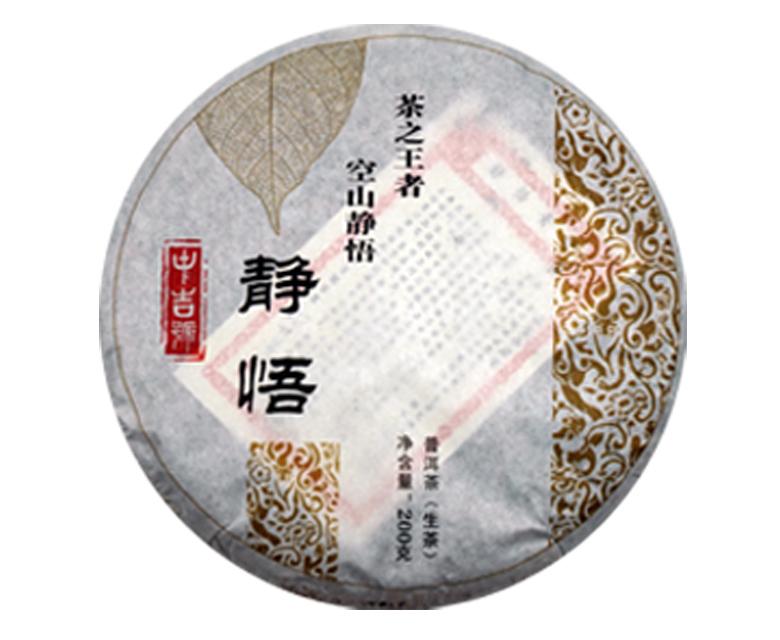 中吉号古树茶 - 静悟2014