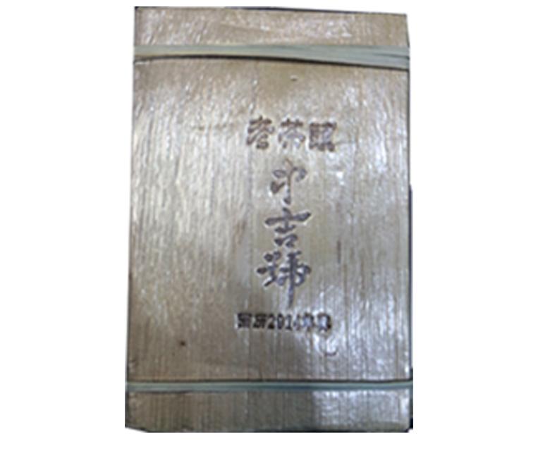 中吉号古树茶 - 老茶头砖2014