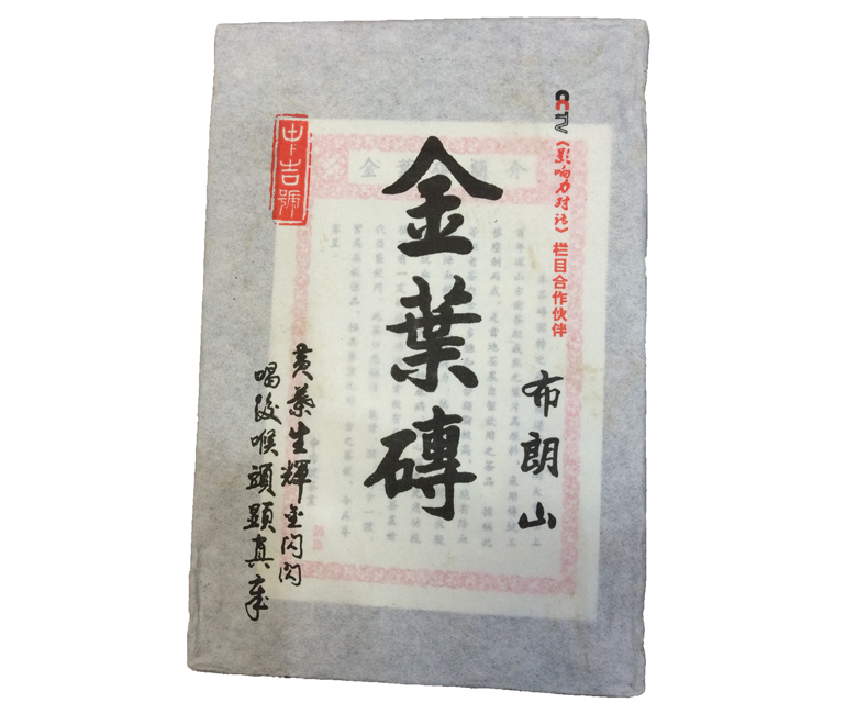 中吉号古树茶 - 布朗山金叶砖2014