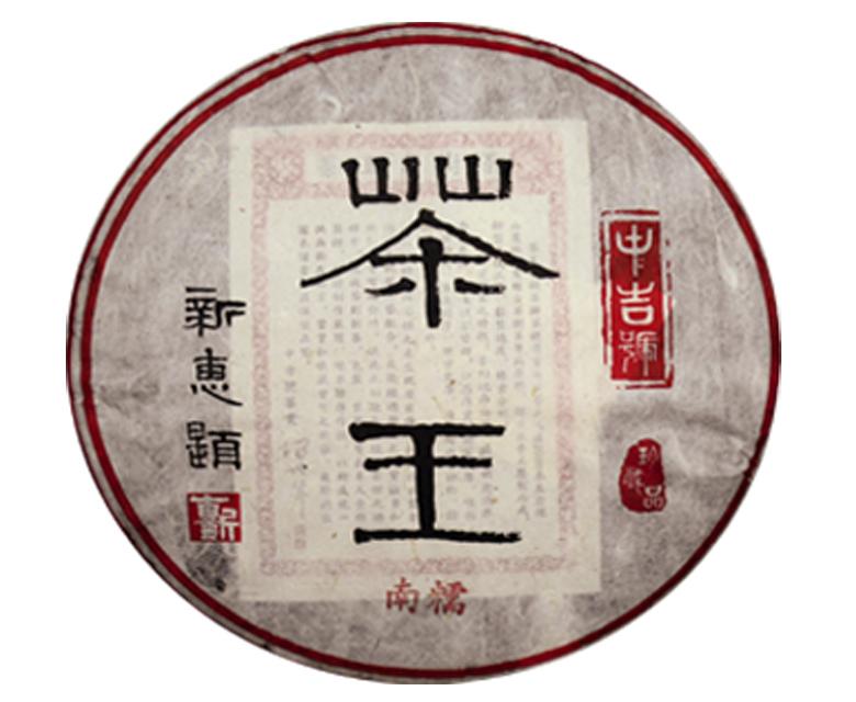 中吉号古树茶 - 南糯茶王2014