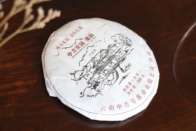 中吉号古树茶 - 庄园兰韵2017