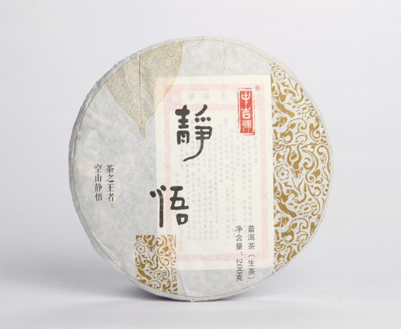 中吉号茶之王者 - 静悟2015