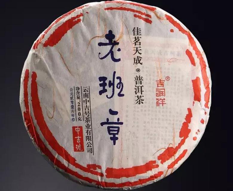 中吉号古树茶 - 老班章2016
