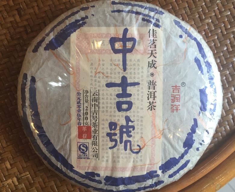 中吉号佳茗天成之革登贡饼2015
