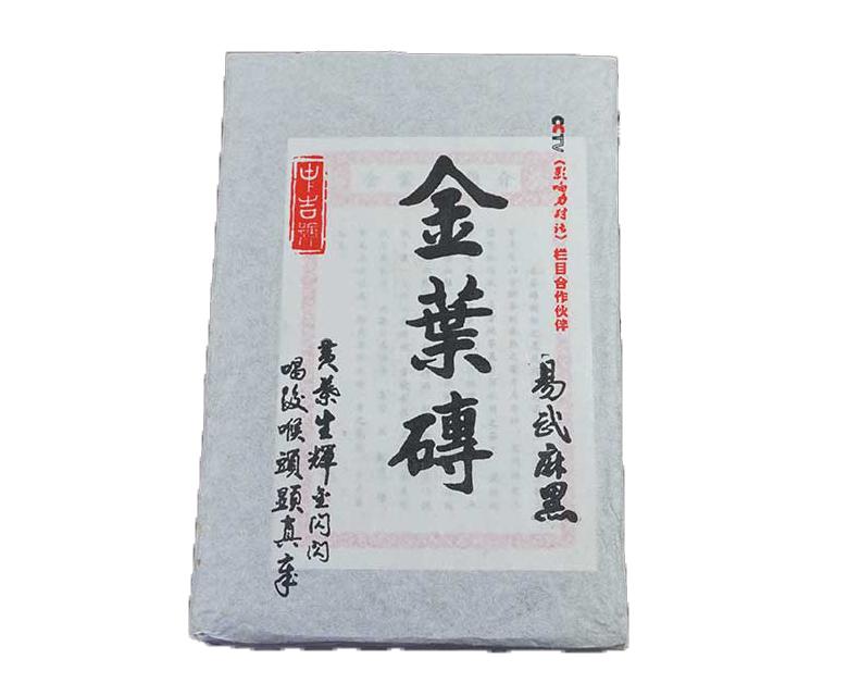 中吉号古树茶 - 麻黑金叶砖2015