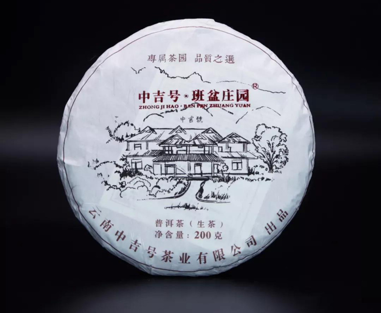 中吉号古树茶 - 班盆庄园2018