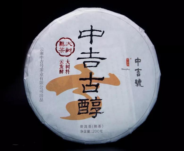 中吉号古树茶 - 中吉古醇2018