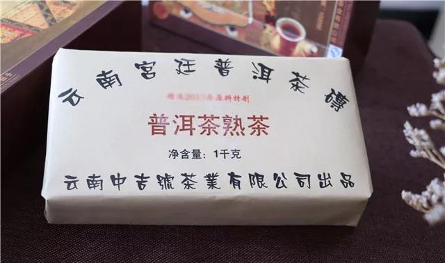 中吉号古树茶 - 宫廷普洱熟砖2015