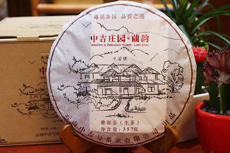 中吉号古树茶 - 庄园兰韵2015