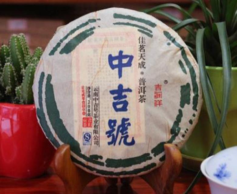 中吉号佳茗天成之昔归贡饼2015