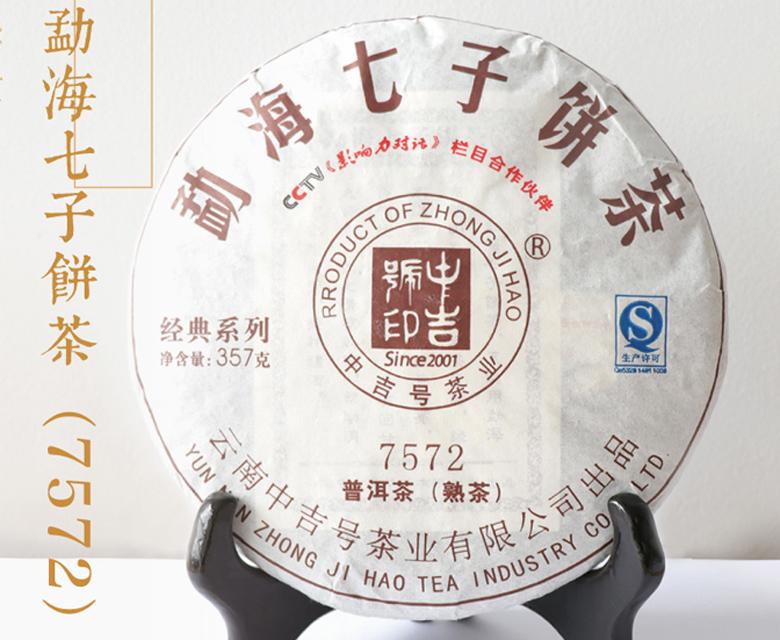 中吉号古树茶 - 7572熟茶2015