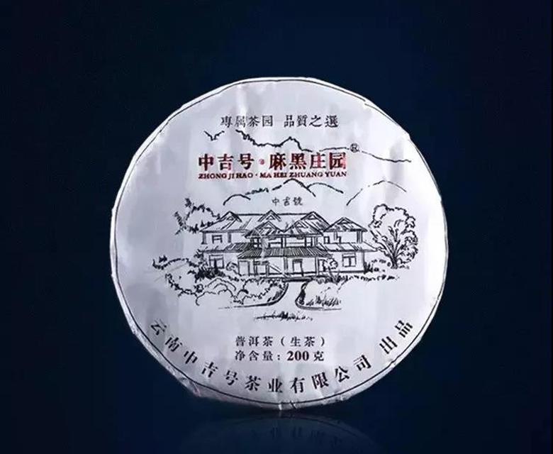 中吉号古树茶 - 麻黑庄园2018