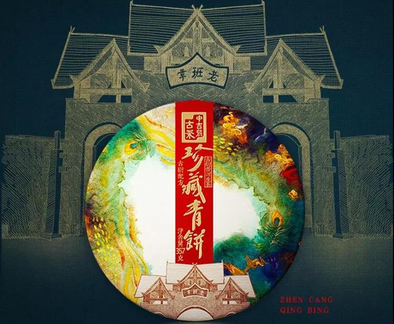中吉号古树茶 - 班章·珍藏青饼2018