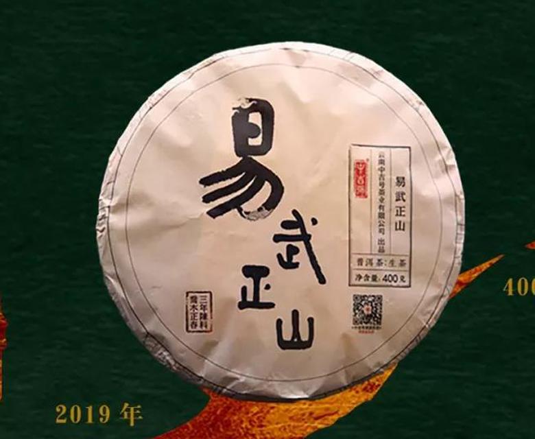 中吉号古树茶 - 易武正山2019