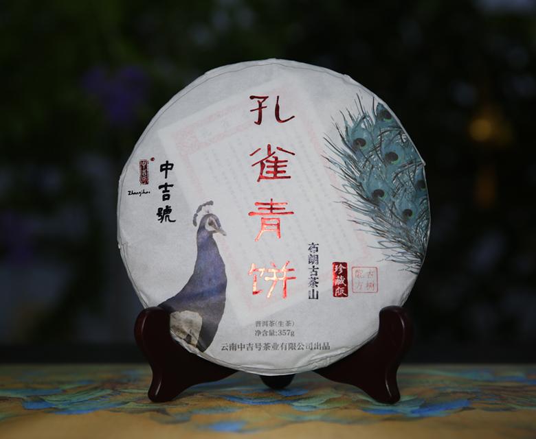 中吉号古树茶 - 孔雀青饼2018