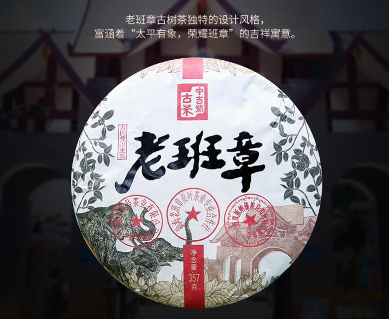 中吉号古树茶 - 老班章2019