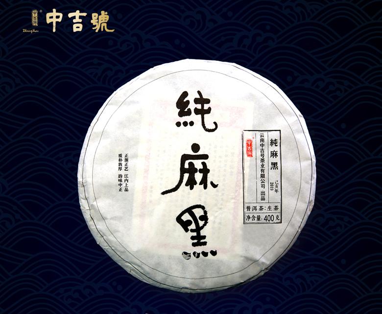 中吉号古树茶 - 纯麻黑2019