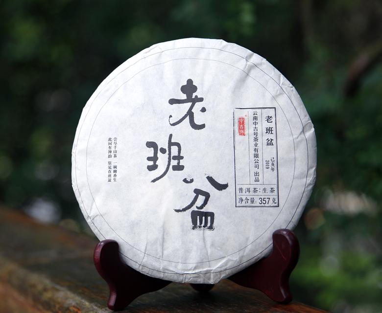 中吉号古树茶 - 老班盆2019
