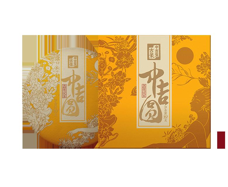 中吉号中秋茶礼 - 中吉圆·熟茶2019