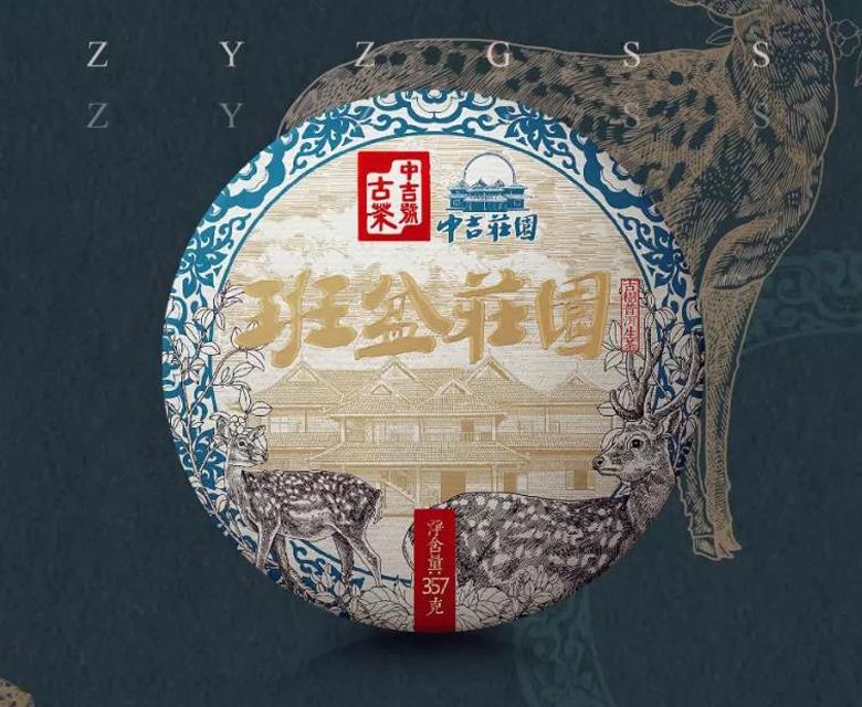 中吉号古树茶 - 班盆庄园2019