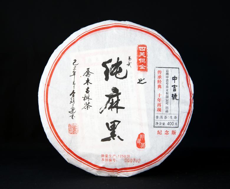 中吉号四美俱全之纯麻黑2019