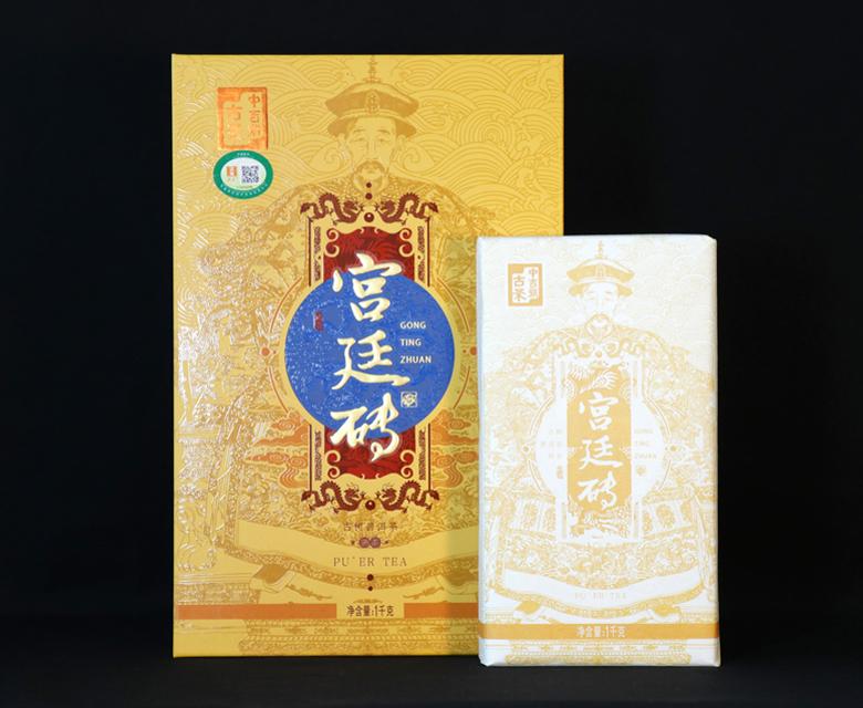 中吉号古树茶 - 宫廷熟砖2019