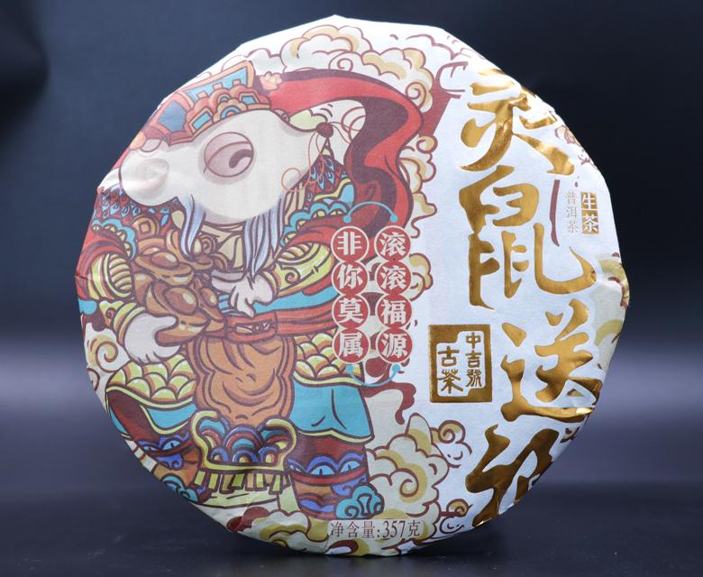 中吉号鼠年生肖饼 - 灵鼠送福2019