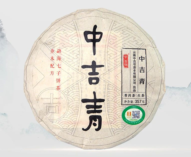 中吉号古树茶 - 中吉青2020