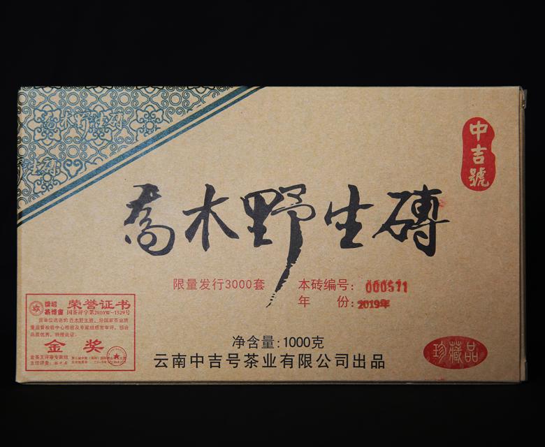 中吉号古树茶 - 乔木野生砖2019