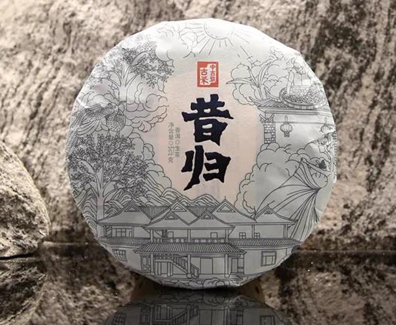 中吉号古树茶 - 昔归2020