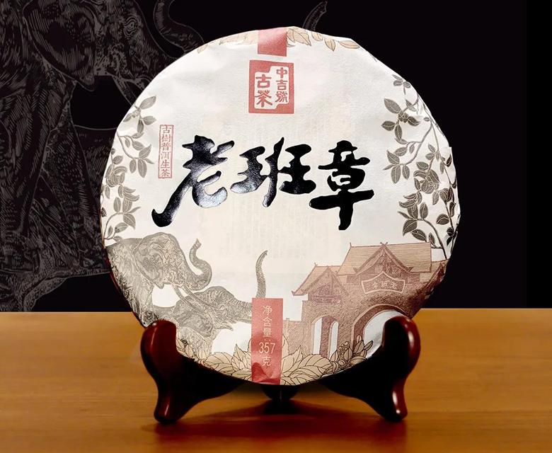 中吉号古树茶 - 老班章2020