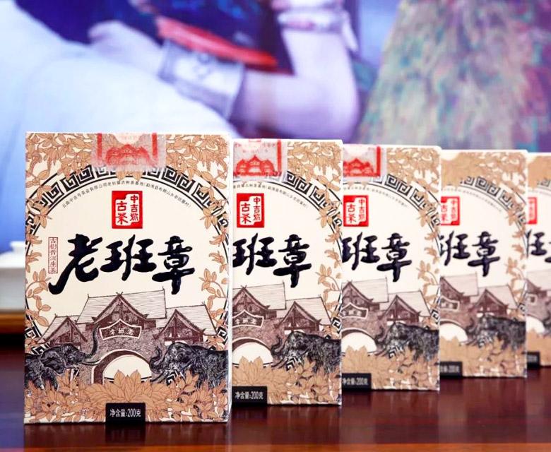 中吉号古树茶 - 老班章散茶2020