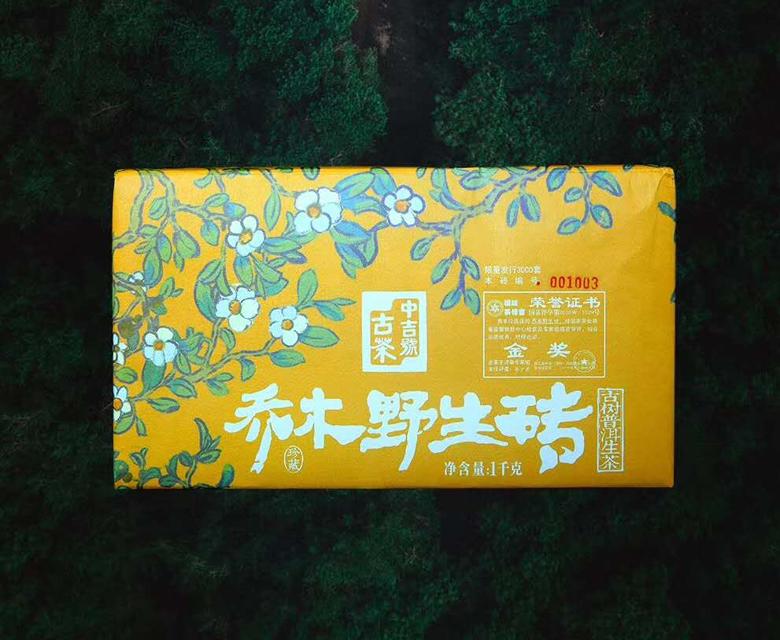 中吉号古树茶 - 乔木野生砖2020