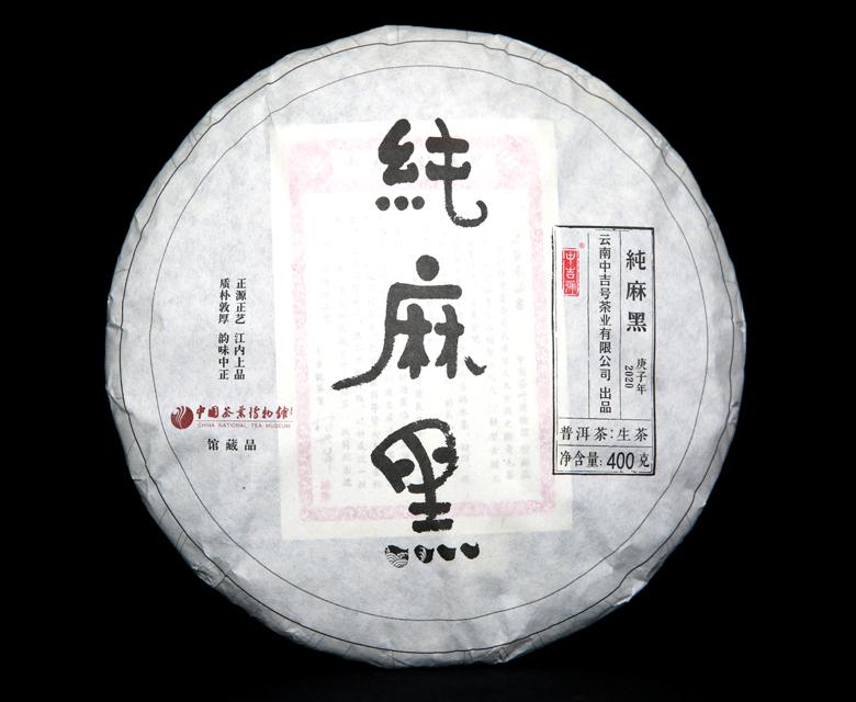 中吉号古树茶 - 纯麻黑2020