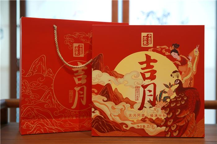 中吉号中秋茶礼-吉月·古树生茶2020