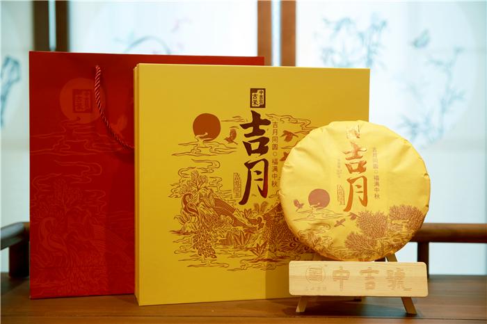 中吉号中秋茶礼 - 吉月·古树熟茶2020
